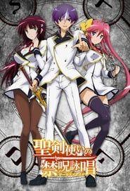 World Break: Aria of Curse for a Holy Swordsman streaming vf