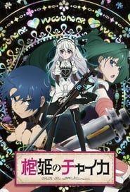 Hitsugi no Chaika streaming vf