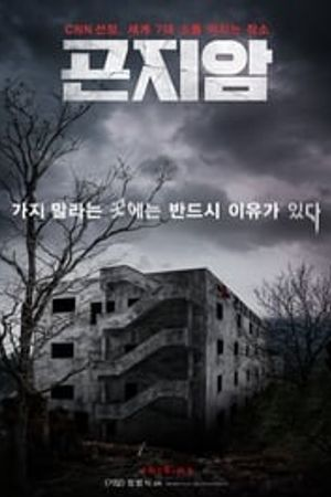 Gonjiam : Haunted Asylum 2018 bluray film complet
