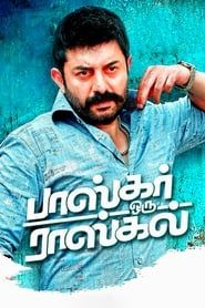Bhaskar Oru Rascal streaming vf