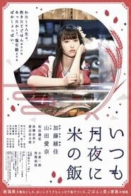Itsumo Tsukiyo ni Kome no Meshi streaming vf