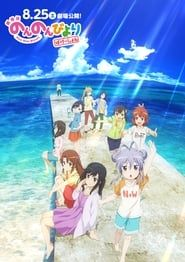 Non Non Biyori the Movie: Vacation streaming vf