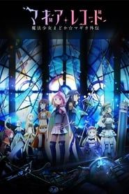Magia Record: Puella Magi Madoka Magica Side Story streaming vf