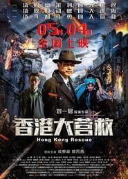 Hong Kong Rescue streaming vf