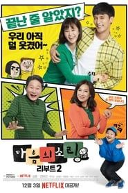 마음의 소리: Reboot streaming vf