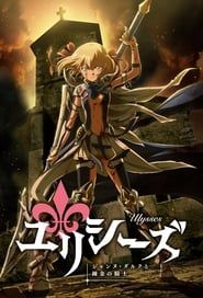 Ulysses : Jeanne d'Arc to Renkin no Kishi streaming vf