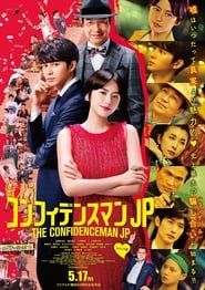 The Confidence Man JP: Romance streaming vf