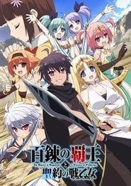 Hyakuren no Haou to Seiyaku no Valkyria streaming vf