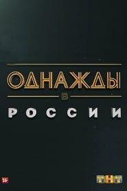 Однажды в России streaming vf