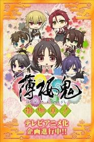 Hakuouki: Otogisoushi streaming vf