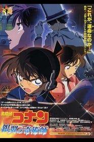 Détective Conan 08 - Le magicien du ciel argenté streaming vf