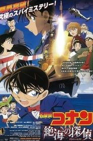 Detective Conan: Private Eye in the Distant Sea streaming vf