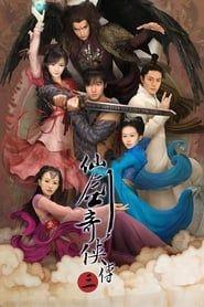 仙剑奇侠传三 streaming vf
