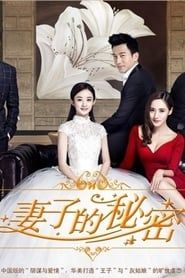 妻子的秘密 streaming vf