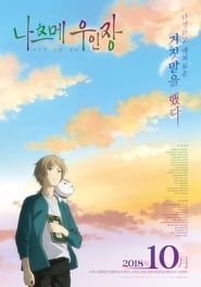Natsume's Book of Friends The Movie: Tied to the Temporal World streaming vf
