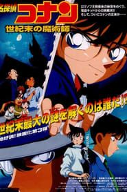 Detective Conan: The Last Wizard of the Century streaming vf