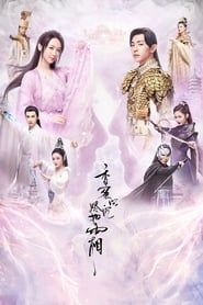 香蜜沉沉烬如霜 streaming vf