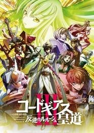 Code Geass: Lelouch of the Rebellion - Emperor streaming vf