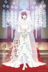 Haikara-san: Here Comes Miss Modern Part 2 streaming vf