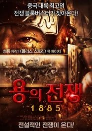 The War of Loong streaming vf