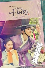 Rookie Historian Goo Hae-Ryung streaming vf