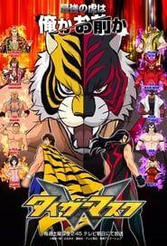 Tiger Mask W streaming vf