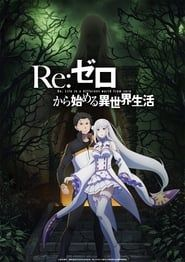 Re:ZERO –Starting Life in Another World– streaming vf