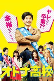 オトナ高校 streaming vf