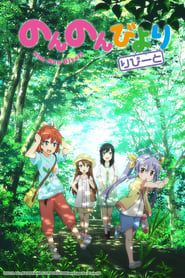 Non Non Biyori streaming vf