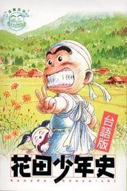 Hanada Shounen-Shi streaming vf
