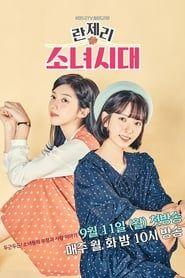 란제리 소녀시대 streaming vf