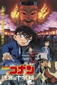 Detective Conan: Crossroad in the Ancient Capital streaming vf