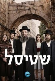 שטיסל streaming vf