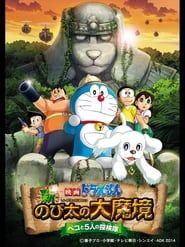 Doraemon : Shin Nobita no Daimakyou - Peko to 5-nin no Tankentai 2014