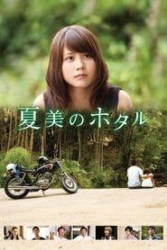 Natsumi's Firefly streaming vf