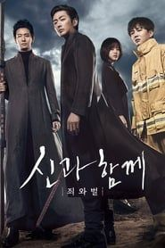 Along With the Gods : The Two Worlds 2017