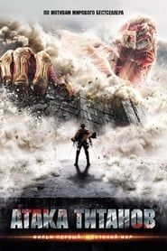 L'Attaque des Titans : L'Avancée des géants 2018