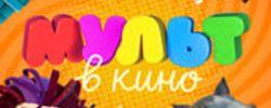 МУЛЬТ в кино. Выпуск №88. Сказочные каникулы! online