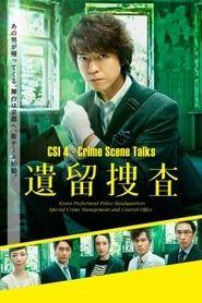 CSI: Crime Scene Talks