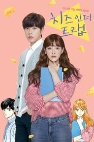 Cheese in the Trap 2020