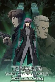 Ghost in the Shell : S.A.C. - Solid State Society streaming