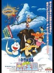 映画ドラえもん のび太と雲の王国 1992