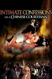 愛奴 / Intimate Confessions of a Chinese Courtesan
