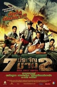 Seven Street Fighters