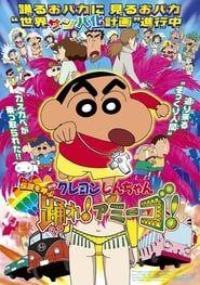 クレヨンしんちゃん 伝説を呼ぶ 踊れ!アミーゴ! 2006