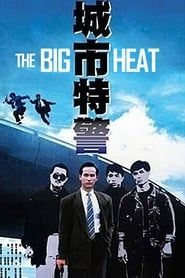 The Big Heat streaming
