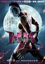 HK : Forbidden Super Hero