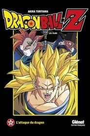 Dragon Ball Z - L'attaque du Dragon
