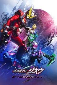 Kamen Rider Zi-O NEXT TIME : Geiz, Majesty 2002