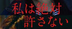 Watashi wa zettai yurusanai online